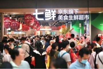 新消费迸发新活力 七鲜超市广州荔湾悦汇城店盛大开业