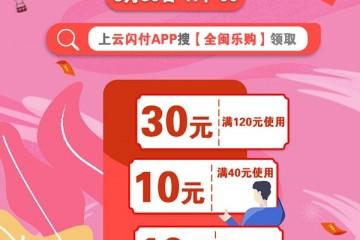 """5000万元""""全闽乐购 惠聚榕城""""通用乐购券来了 9月30日17点上云闪付APP领取"""