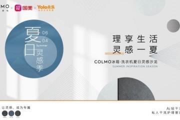 COLMO冰箱·洗衣机打造夏日灵感季,寻觅高定理享生活