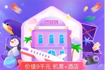 """腾讯微保推出""""微保夺宝日"""",联合品牌打造跨界共赢新标杆"""